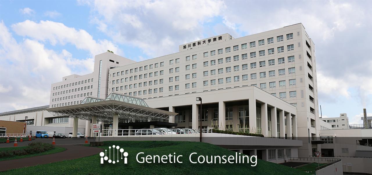 病院 大学 旭川 医科